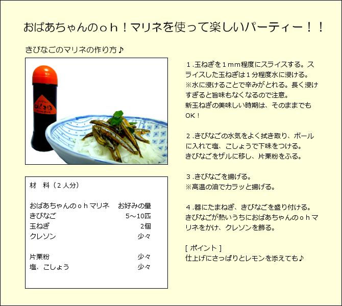 レシピ ohマリネ